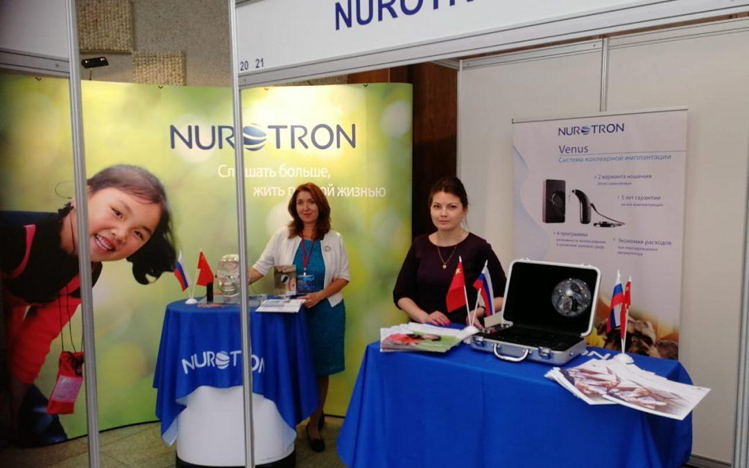 V Всероссийский форум оториноларингологов