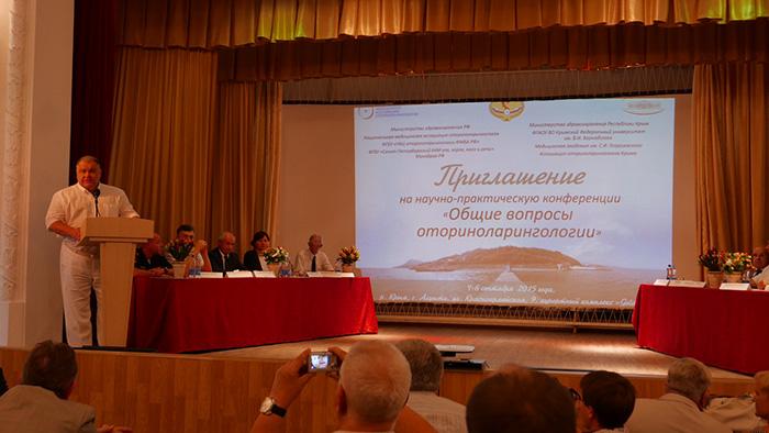 Научно-практическая конференция оториноларингологов РФ в Крыму