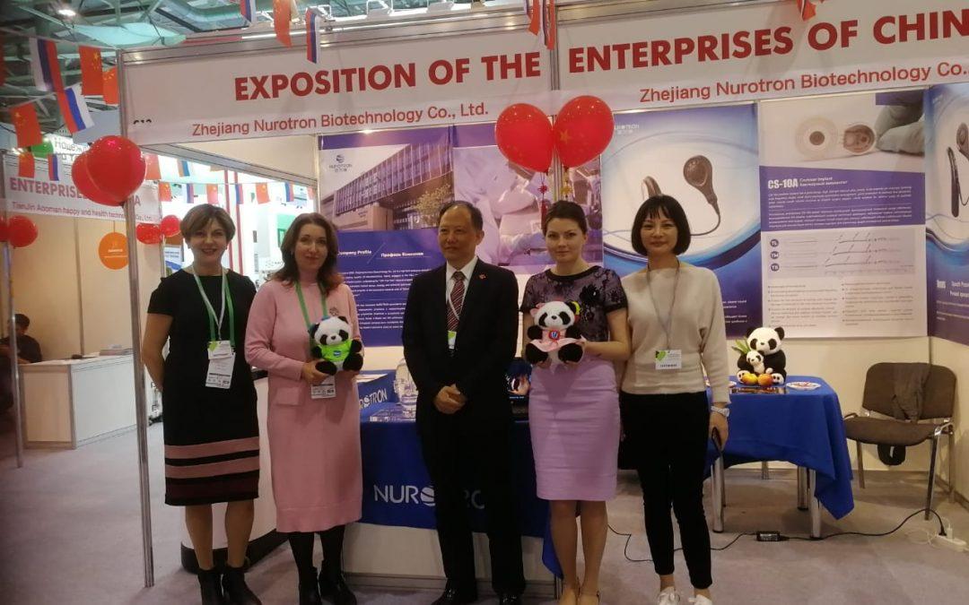 IX-я Международная специализированная выставка «ИнваЭкспо.